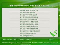 雨林木风Ghost Win10 X32 好用装机版2018.04(免激活)
