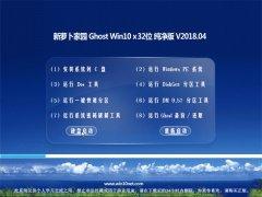 新萝卜家园Ghost Win10 X32位 纯净版v201804(免激活)