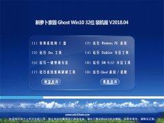新萝卜家园Ghost Win10 32位 特别装机版v2018.04(永久激活)