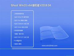 技术员联盟Ghost Win10 (X64) 快速装机版2018年04月(自动激活)
