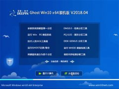 深度技术Ghost Win10 x64 好用装机版v201804(完美激活)