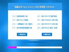 电脑公司Ghost Win10 x32位 绝对纯净版V201804(免激活)