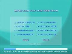 番茄花园Ghost Win10 X64 经典珍藏版v201804(无需激活)