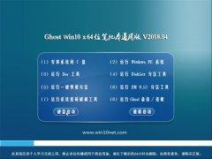 电脑店Ghost Win10 X64位 笔记本通用版V2018年04月(免激活)