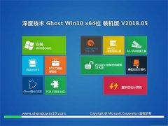 深度技术Ghost Win10 x64位 热门装机版v201805(无需激活)