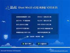 深度技术Ghost Win10 X32位 快速纯净版v2018.05(免激活)