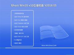 技术员联盟Ghost Win10 (32位) 精选装机版V2018.05月(完美激活)