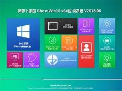 新萝卜家园Ghost Win10 x64位 官方纯净版2018.06月(完美激活)