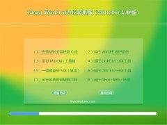 大白菜Ghost Win10 X64位 特别装机版2018.06月(激活版)