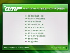 雨林木风Ghost Win10 x32 精选装机版V201806(免激活)