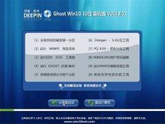 深度技术Ghost Win10 x32位 全新装机版V2018.07月(永久激活)