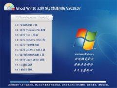 小白系统Ghost Win10 X32位 笔记本通用版v2018.07(永久激活)