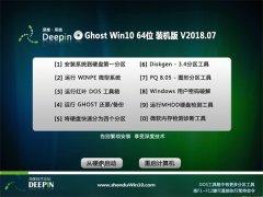 深度技术Ghost Win10 X64 快速装机版2018v07(无需激活)