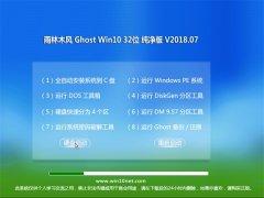 雨林木风Ghost Win10 X32 家庭纯净版2018.07(无需激活)