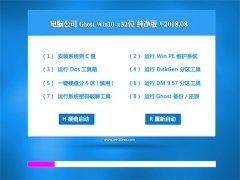 电脑公司Ghost Win10 X32 万能纯净版v2018年08月(免激活)