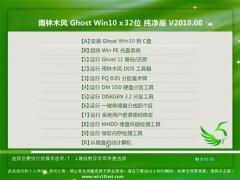 雨林木风Ghost Win10 X32 特别纯净版v2018.08月(免激活)