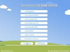小马系统Ghost Win10 (X32) 快速纯净版2018v08(免激活)