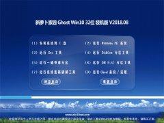 新萝卜家园Ghost Win10 X32 电脑城装机版v2018.08月(免激活)