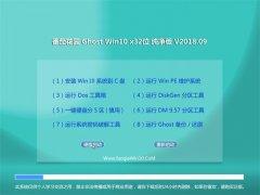 番茄花园Ghost Win10 (X32) 经典纯净版v2018年09月(激活版)