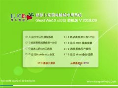 新萝卜家园Ghost Win10 (32位) 安全装机版V201809(免激活)