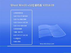 老九系统Ghost Win10 X32 全新装机版V2018年09月(无需激活)