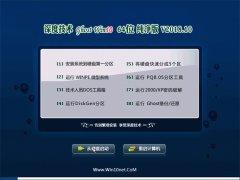 深度技术Ghost Win10 x64位 稳定纯净版v201810(永久激活)