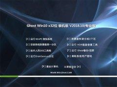 风林火山Ghost Win10 x32位 最新装机版2018年10月(免激活)