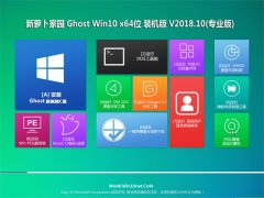 新萝卜家园Ghost Win10 x64 好用装机版v201810(激活版)