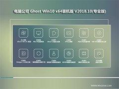 电脑公司Ghost Win10 (X64) 多驱动装机版V2018.10月(永久激活)