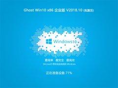 雨林木风 Ghost Win10 X32位 企业版 V201810 (永久激活)