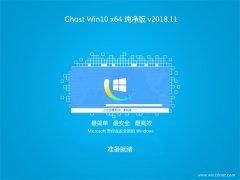 小白系统Ghost Win10 X64 热门纯净版2018v11(自动激活)