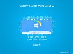 系统之家Ghost Win10x86 极速专业版 v2018.12(完美激活)