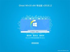 技术员联盟Ghost Win10 X64 经典专业版 2018.12(绝对激活)