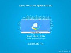 老毛桃Ghost Win10 x64 特别纯净版2019.01月(完美激活)