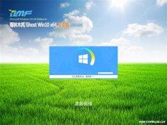 雨林木风Ghost Win10 x64位 电脑城专业版 V201901(完美激活)