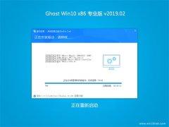 大番茄Ghost Win10x86 官方专业版 v2019年02月(激活版)