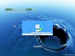 深度技术Ghost Win10 X64位 通用专业版 V2019.02月(免激活)