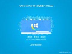 中关村Ghost Win10 (64位) 完美纯净版2019V02(激活版)