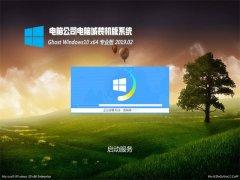 电脑公司Ghost Win10 X64 通用专业版 2019V02(免激活)