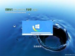 深度技术Ghost Win10x86 万能专业版 v2019.03(永久激活)