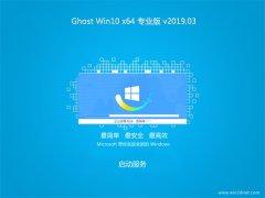 绿茶系统Ghost Win10 X64 家庭专业版 v2019.03月(无需激活)