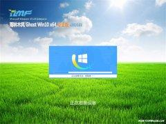 雨林木风Ghost Win10 x64位 电脑城专业版 2019.03(完美激活)