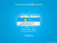 系统之家Ghost win10x86 精选纯净版v201904(永久激活)