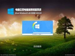 电脑公司Ghost Win10x86 极速纯净版v201904(激活版)
