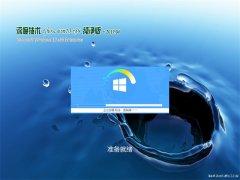 深度技术Ghost Win10x86 通用纯净版2019v04(永久激活)