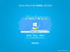 系统之家Ghost Win10 64位 推荐纯净版v2019.04(无需激活)