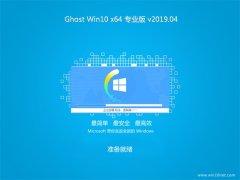 系统之家Ghost Win10 X64 万能专业版 2019v04(无需激活)
