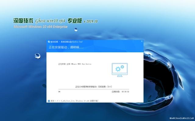 深度技术Windows10推荐专业版64位系统v201910