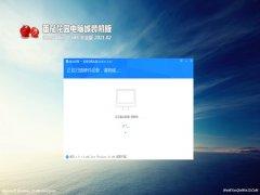 番茄花园Ghost Win10x86 超纯专业版 V2021.02月(永久激活)