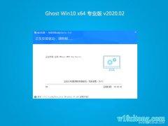 系统之家Window10 64位 典藏装机版 v2020.02